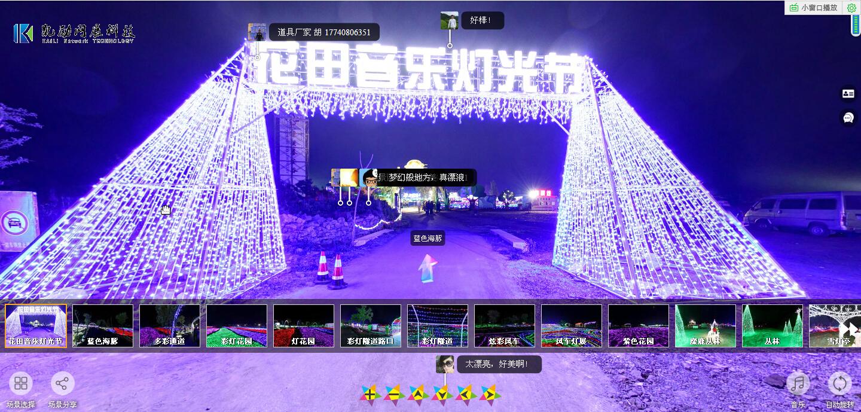 花田音乐灯光节