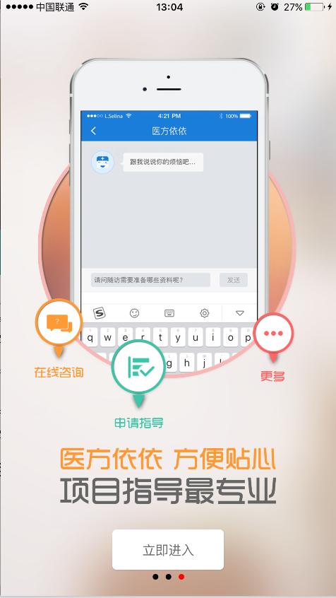 多吉美医疗app
