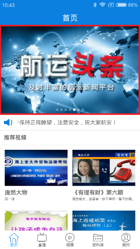 海之音TV-app