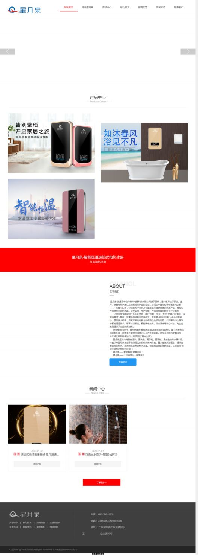 热水器企业展示bob客户端苹果版案例